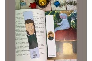 Книжная закладка «Пушкин»