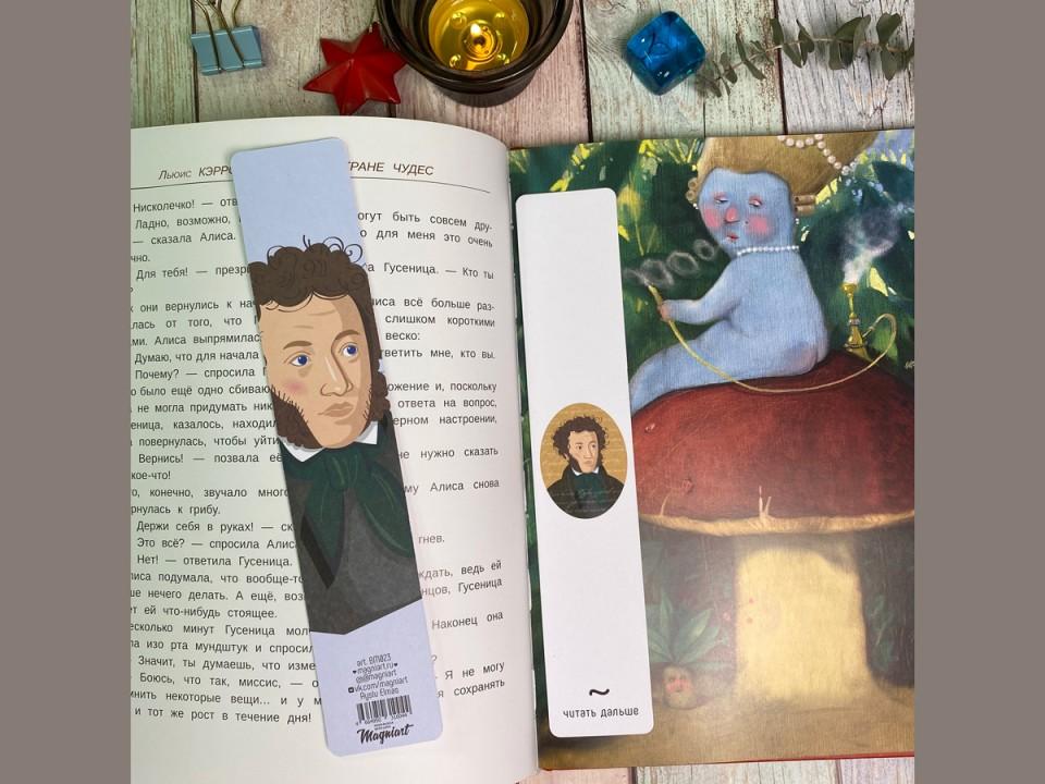 Закладка для книг с иллюстрацией А.С. Пушкина