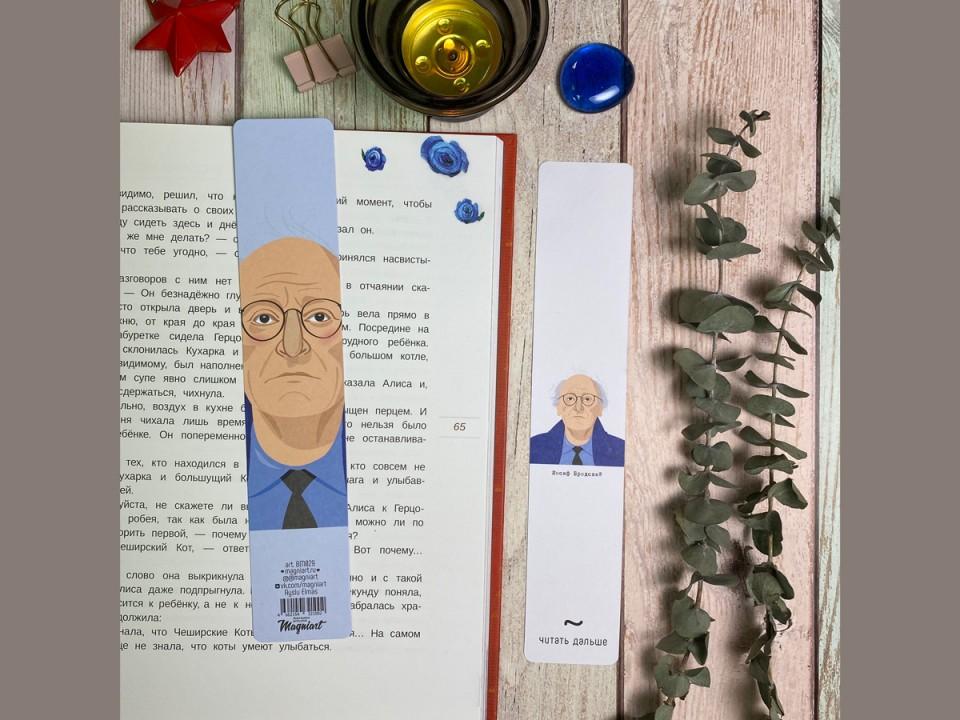 Книжная закладка с портретом Бродского