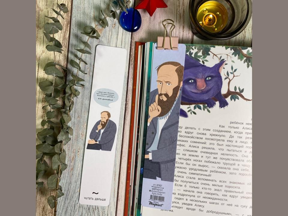 Закладка для книг с иллюстрацией Ф.М. Достоевского