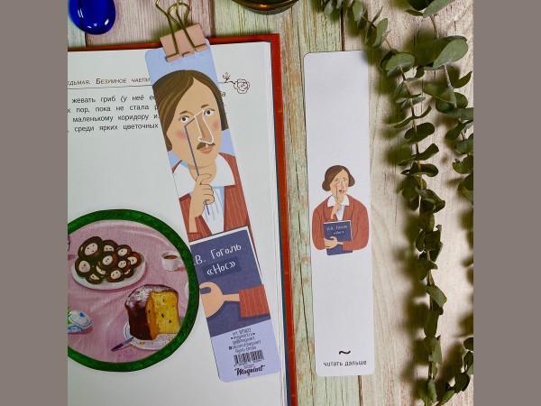 Книжная закладка «Гоголь»