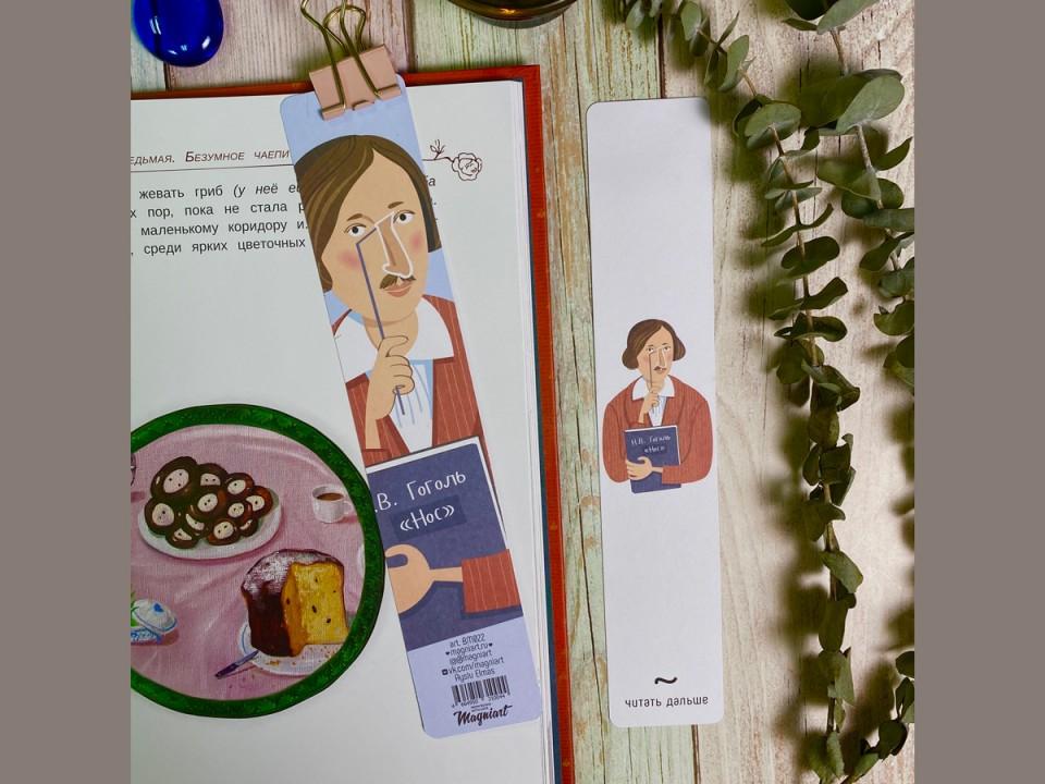 Закладка для книг с иллюстрацией Н.В. Гоголя