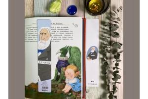 Книжная закладка «Тургенев»