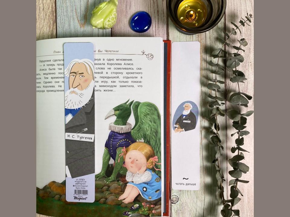 Закладка для книг с иллюстрацией И.С. Тургенева