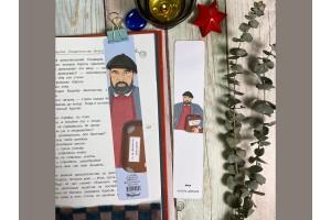 Книжная закладка «Довлатов»