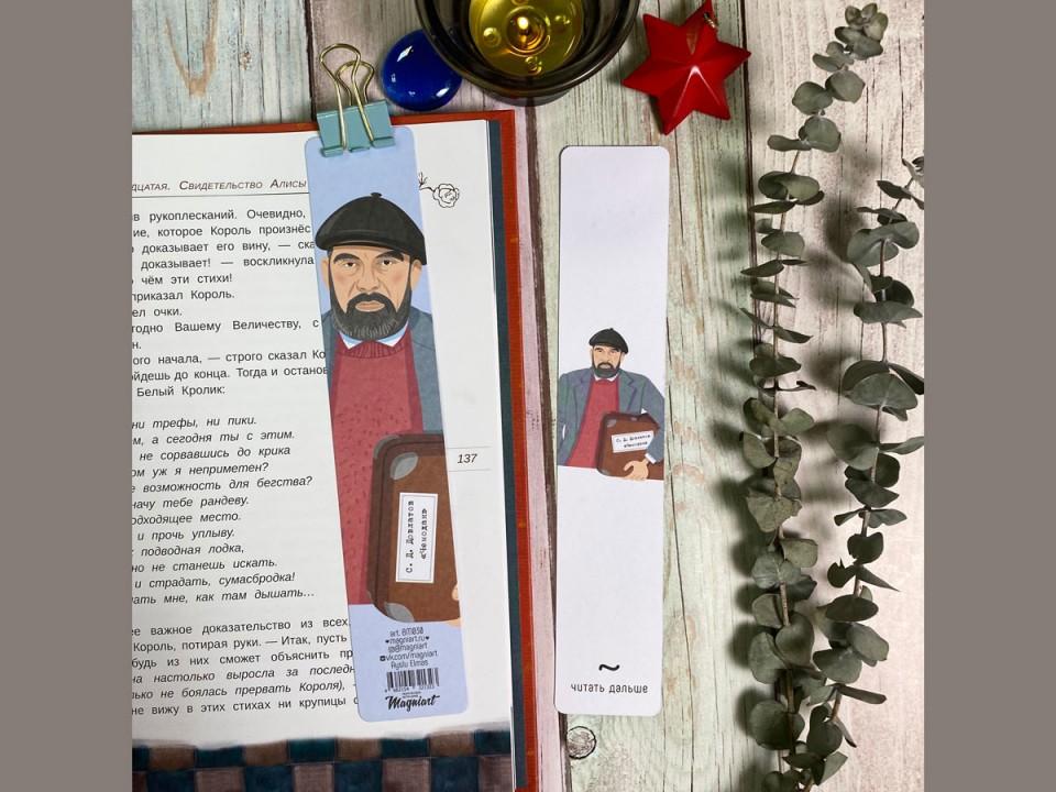 Книжная закладка с портретом Довлатова