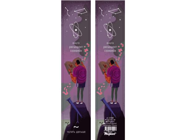 Книжная закладка «Сознание»