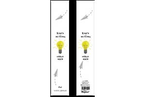 Закладка книжная «Новые идеи»
