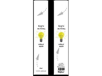 Книжная закладка «Новые идеи»