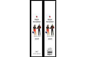 Закладка книжная «Объединяет»