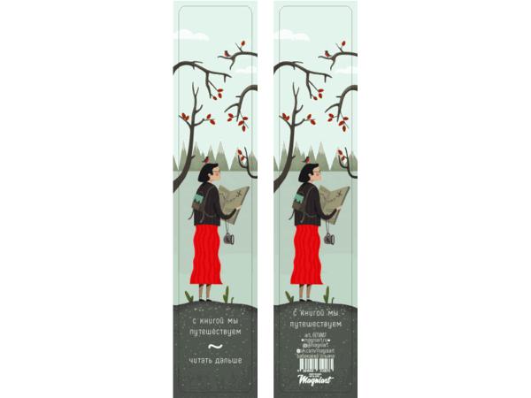 Книжная закладка «Путешествуем»