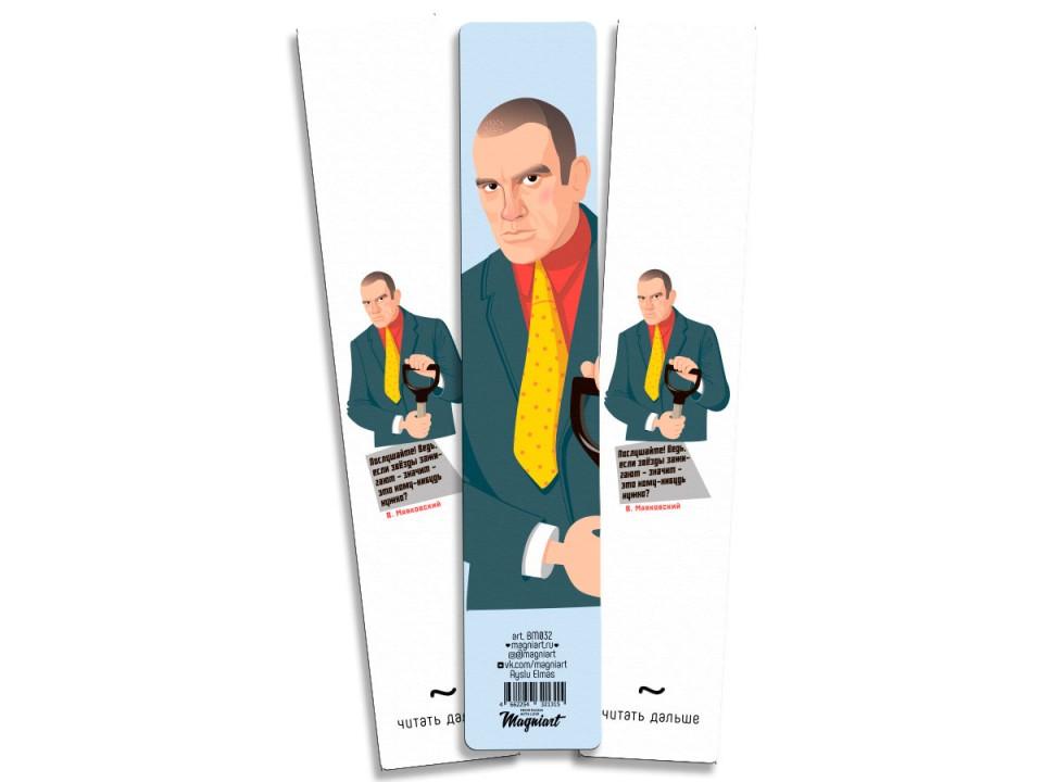 Книжная закладка с портретом Маяковского