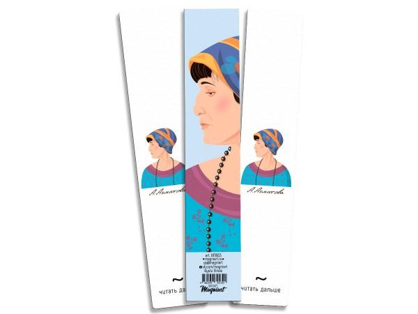 Книжная закладка «Ахматова»