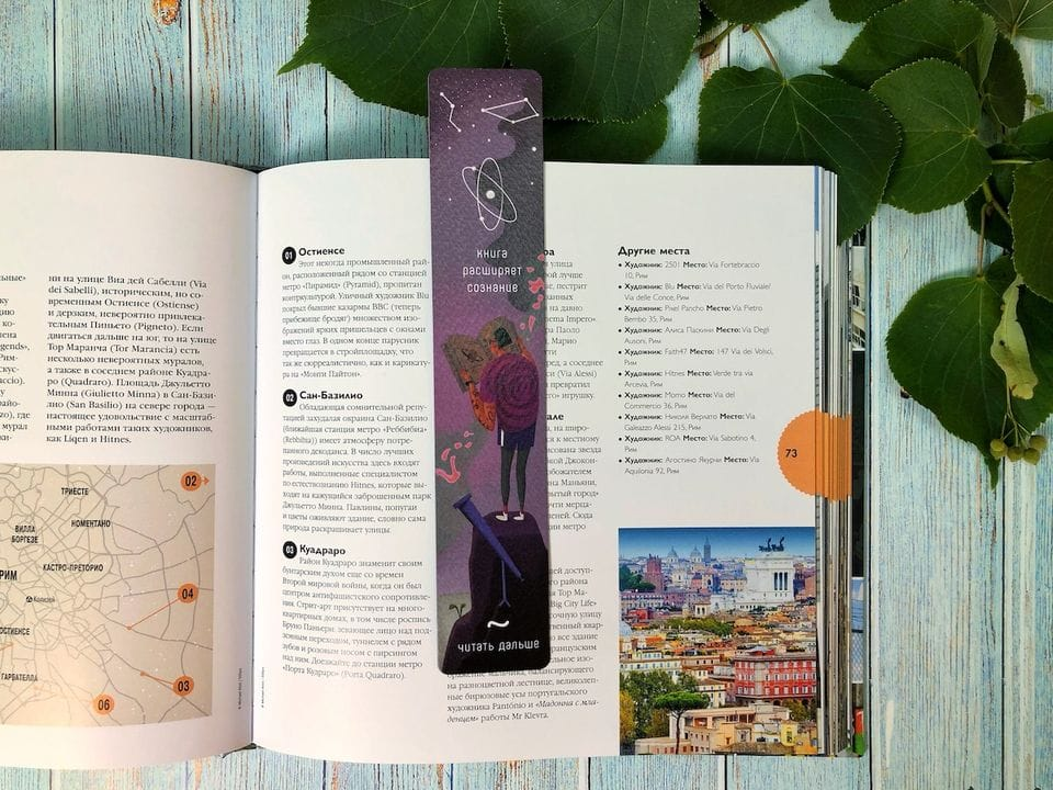 Книжная закладка с иллюстрацией на фактурной бумаге купить с достакой, «Сознание»