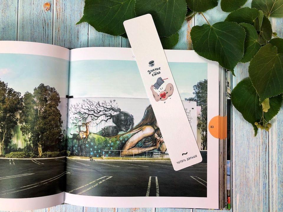 Книжная закладка с иллюстрацией на фактурной бумаге купить с достакой «Знание-сила»