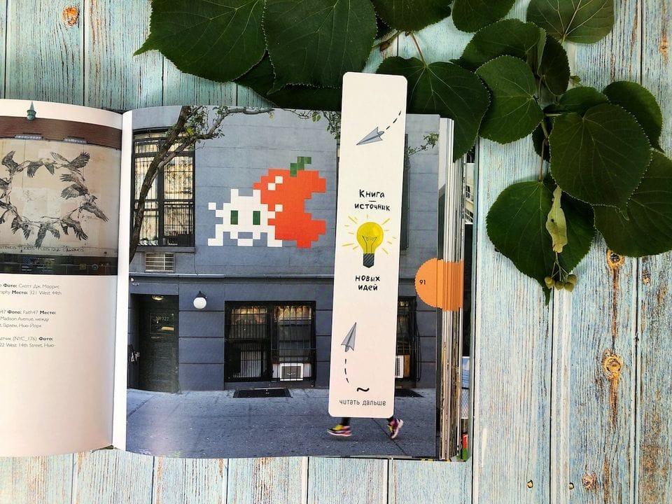 Книжная закладка с иллюстрацией на фактурной бумаге купить с достакой «Новые идеи»