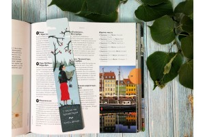 Закладка книжная «Путешествуем»