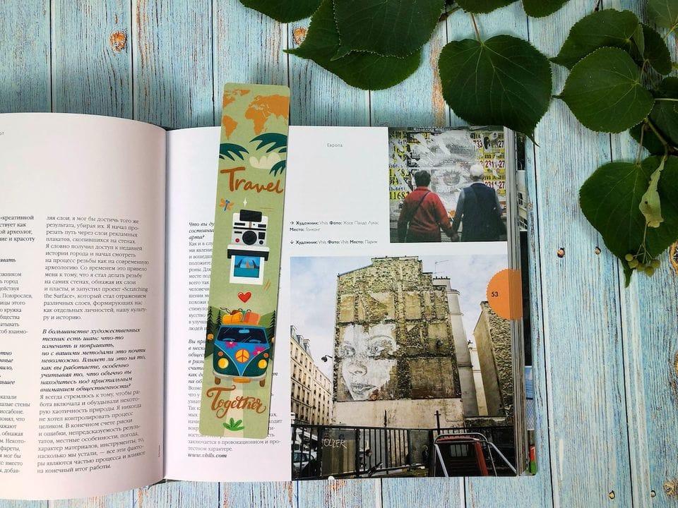 Книжная закладка с иллюстрацией на фактурной бумаге купить с достакой «Travel togenther»