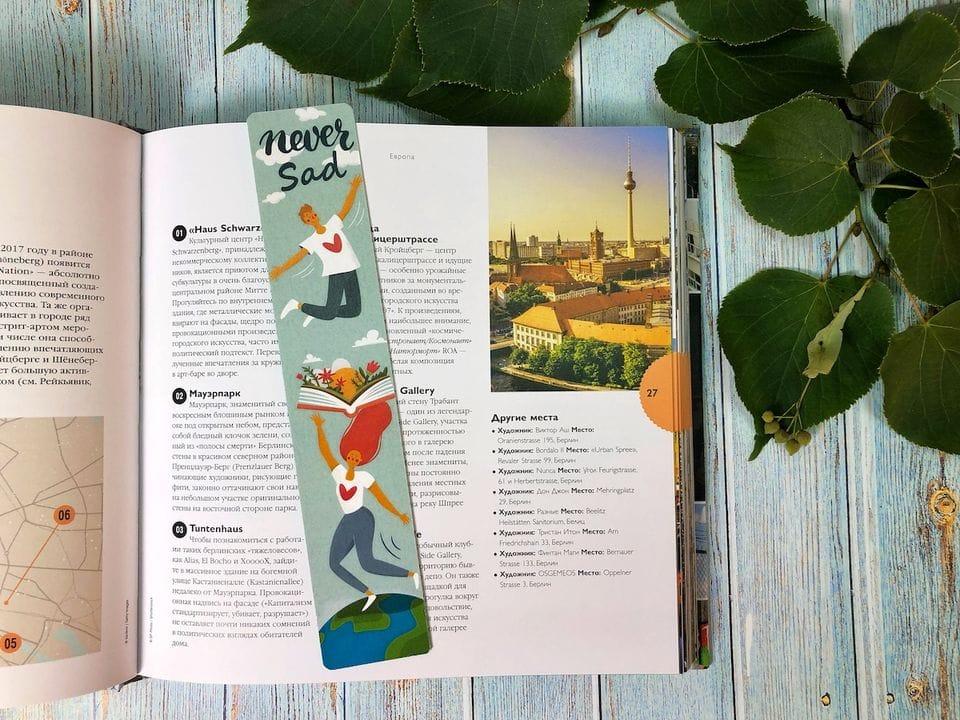 Книжная закладка с иллюстрацией на фактурной бумаге купить с достакой «Never sad»