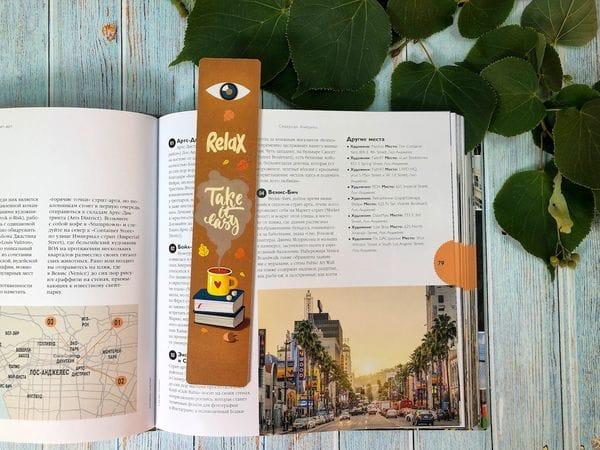 Книжная закладка «Relax»