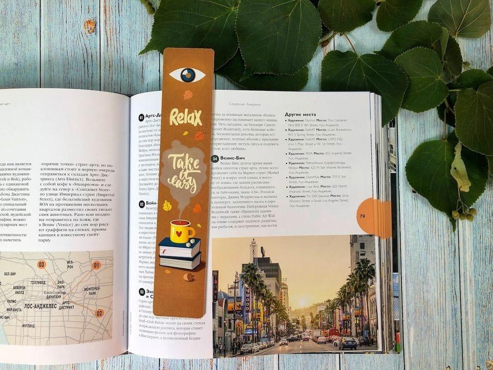 Книжная закладка с иллюстрацией на фактурной бумаге купить с достакой «Relax»