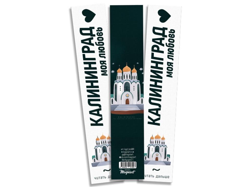 Книжная закладка с иллюстрацией «Храм Христа» Калининград