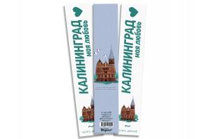 Закладка книжная «Кафедральный собор» Калининград