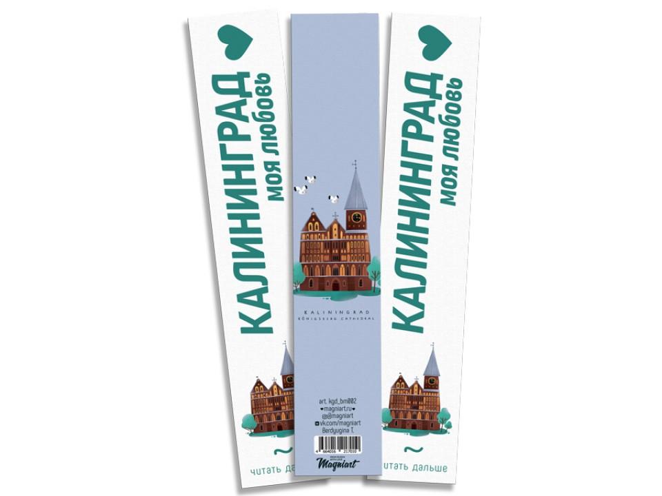 Книжная закладка с иллюстрацией «Кафедральный собор» Калининград