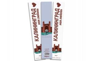 Закладка книжная «Росгартенские ворота» Калининград