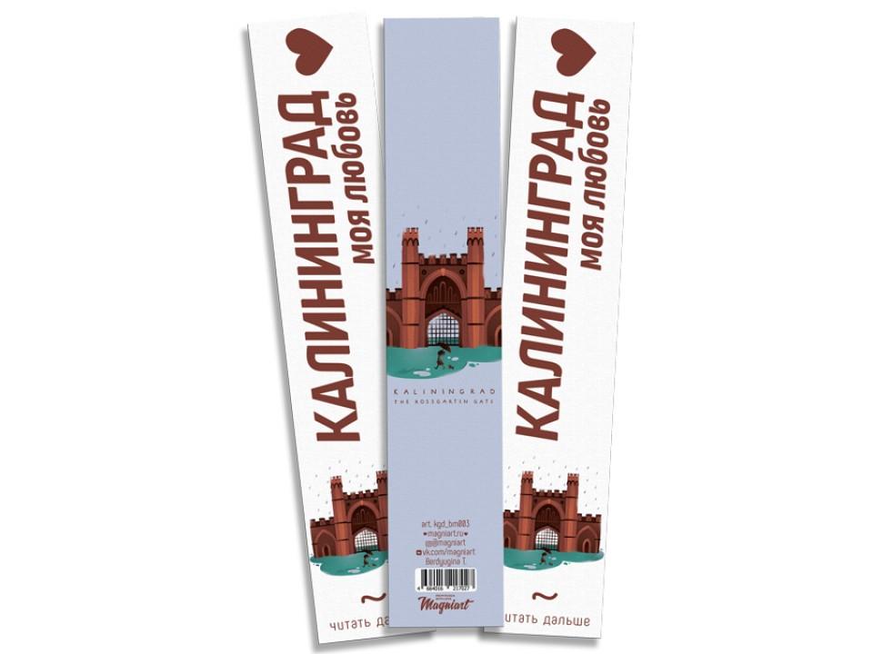 Книжная закладка с иллюстрацией «Росгартенские ворота» Калининград