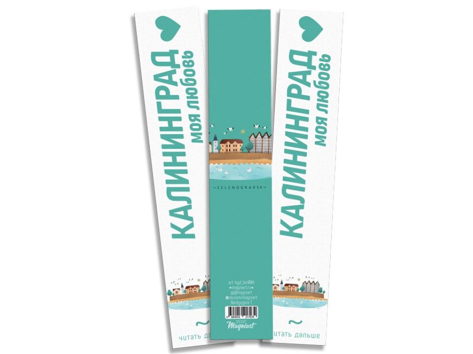 Книжная закладка с иллюстрацией «Зеленоградск» Калининград