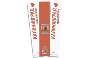 Закладка книжная «Балтика.Любовь» Калининград