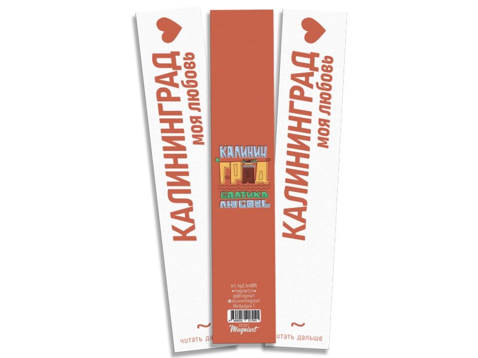 Книжная закладка с иллюстрацией «Балтика.Любовь» Калининград
