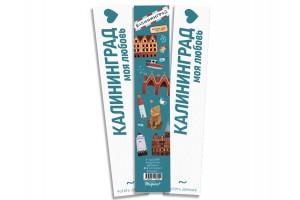 Закладка книжная «Коллаж» Калининград