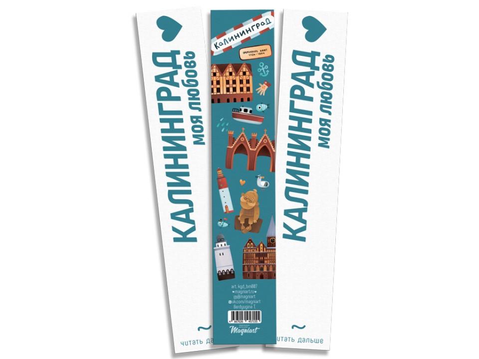 Книжная закладка с иллюстрацией «Коллаж» Калининград