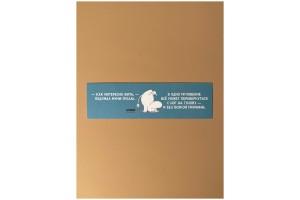 Закладка книжная «Муми-тролли. Как интересно жить»