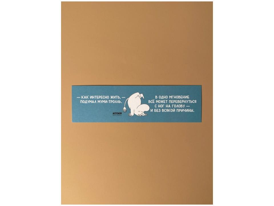 Книжная закладка «Муми-тролли. Как интересно жить»