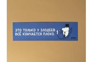 Закладка книжная «Муми-тролли. Это только у злодеев»