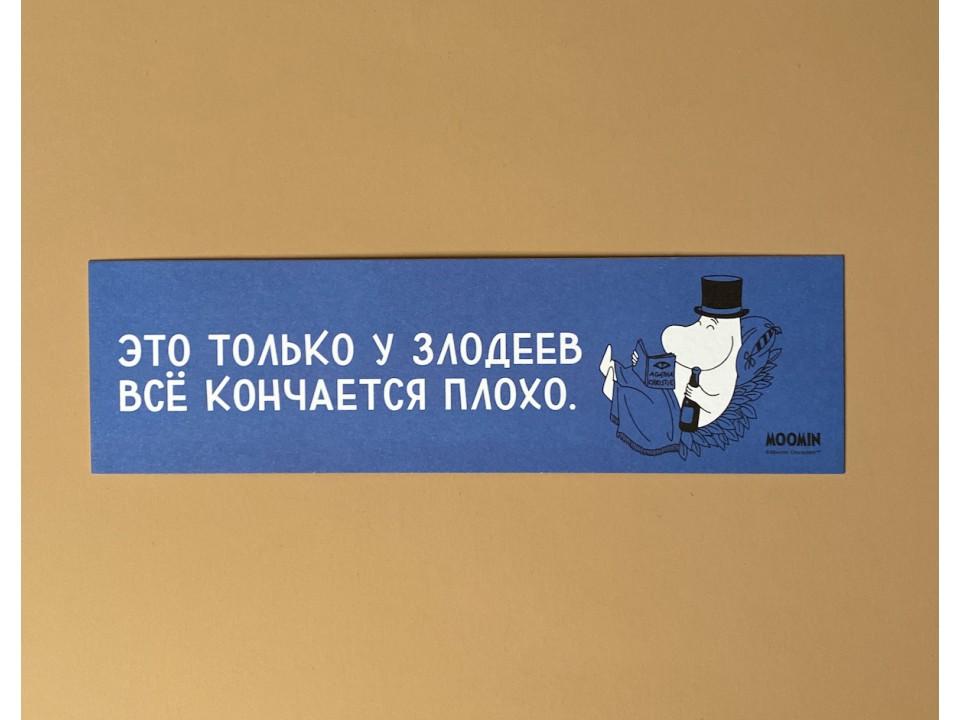 Книжная закладка «Муми-тролли. Это только у злодеев»