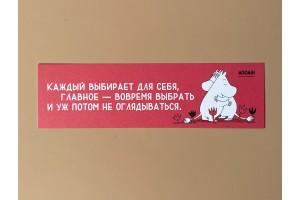 Закладка книжная «Муми-тролли. Каждый выбирает для себя»
