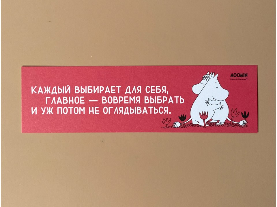 Книжная закладка «Муми-тролли. Каждый выбирает для себя»