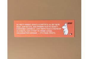 Закладка книжная «Муми-тролли. На мосту можно лежать»