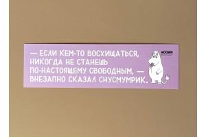 Закладка книжная «Муми-тролли. Если кем-то восхищаться»