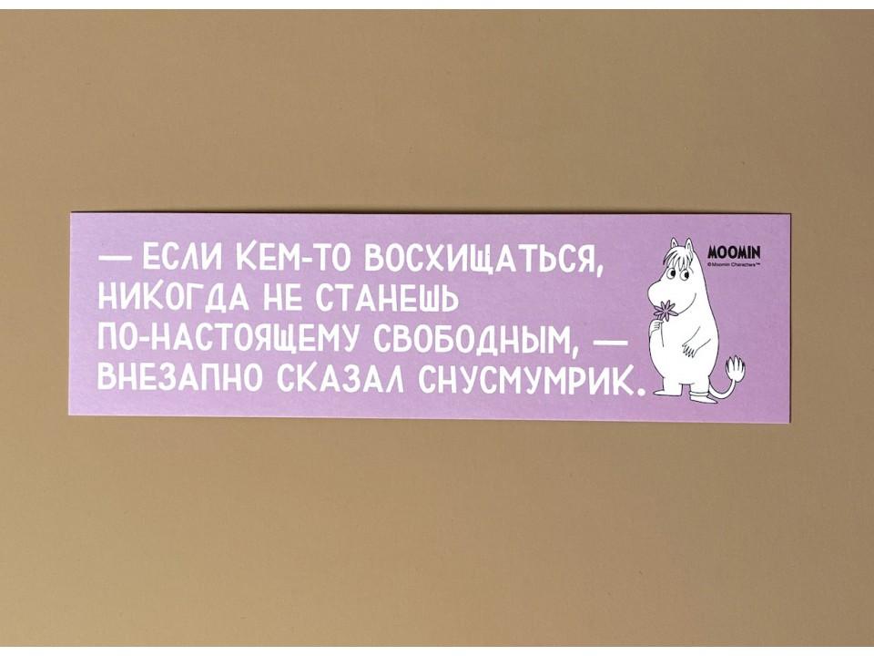 Книжная закладка «Муми-тролли. Если кем-то восхищаться»