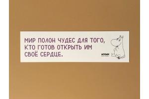 Закладка книжная «Муми-тролли. Мир полон чудес для того»