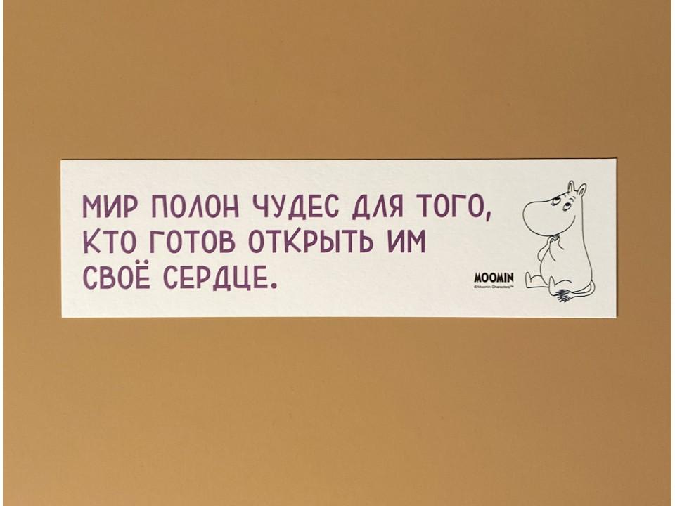 Книжная закладка «Муми-тролли. Мир полон чудес для того»