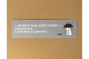 Закладка книжная «Муми-тролли. До всего надо дойти самому»