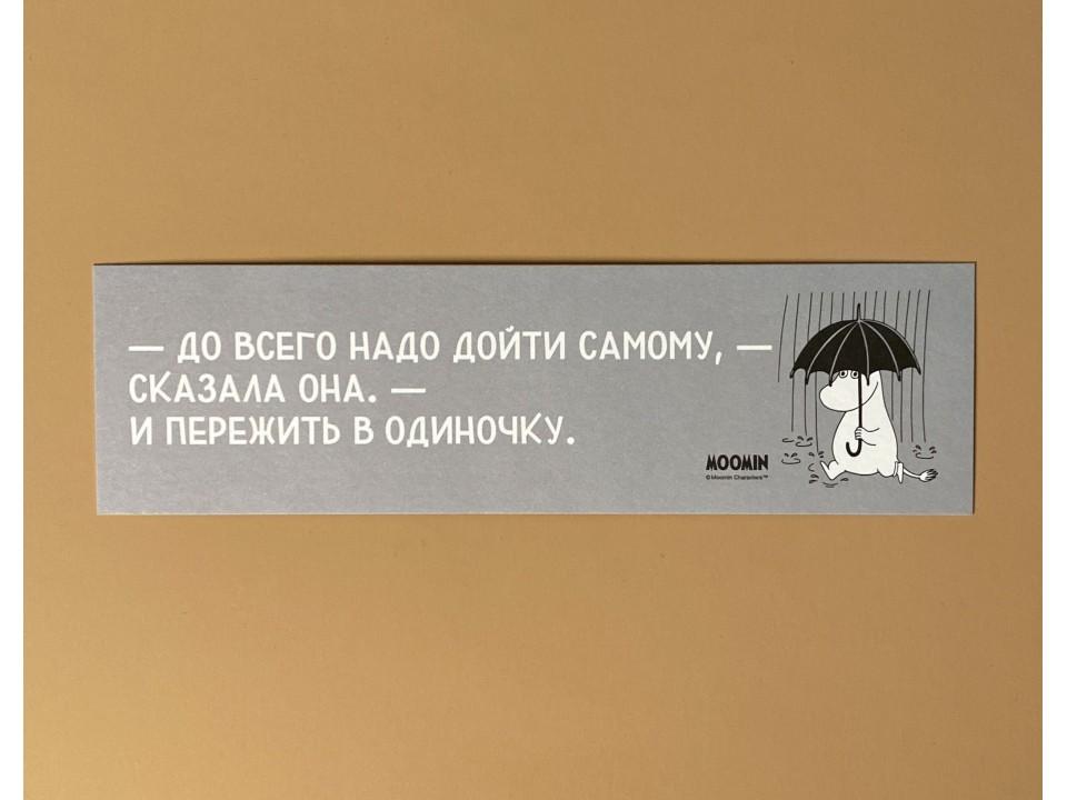 Книжная закладка «Муми-тролли. До всего надо дойти самому»