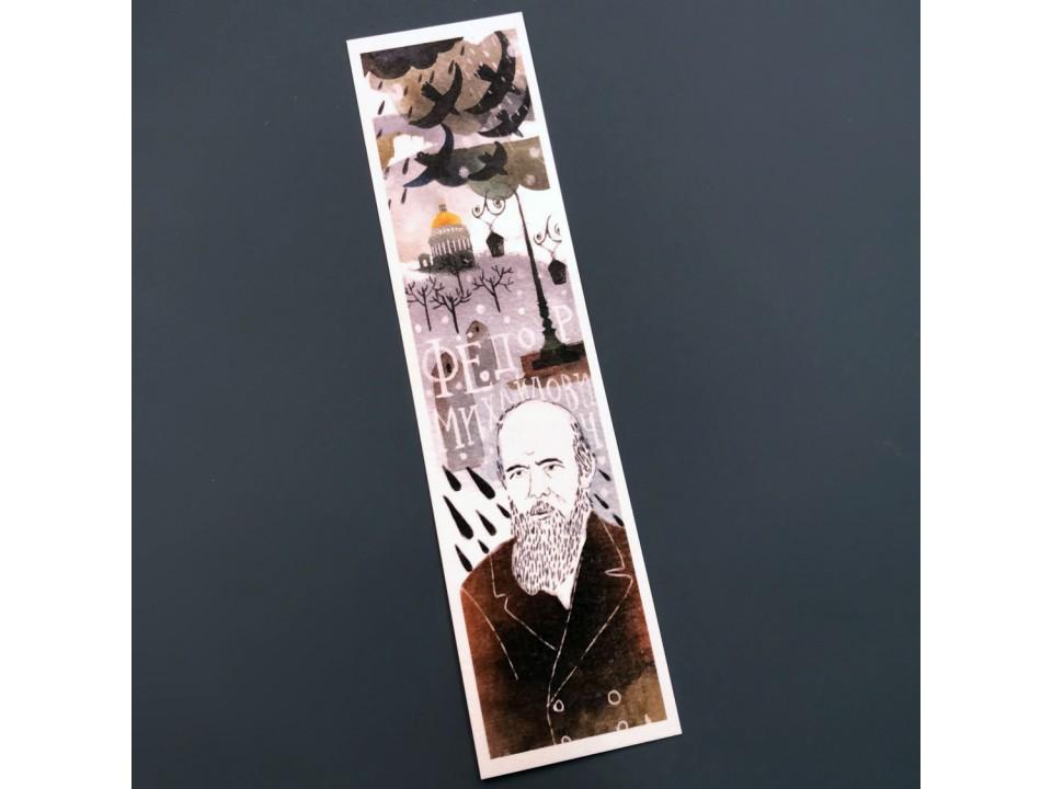 Книжная закладка «Федор Достоевский»