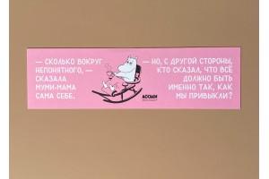 Закладка книжная «Муми-тролли. Сколько вокруг непонятного»